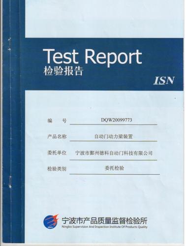 自动门装置检测报告