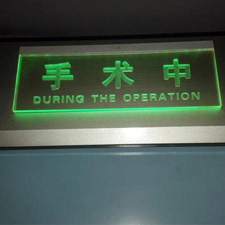Medical operation light box